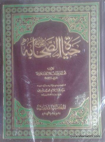 Hayatus Sahaba Arabic 1 Vol حياة الصحابة الشيخ محمد يوسف