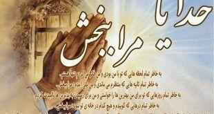 متن تسلیت برای چهلمین روز درگذشت مادر یا پدر و بستگان و آشنایان Calligraphy Lettering Arabic Calligraphy