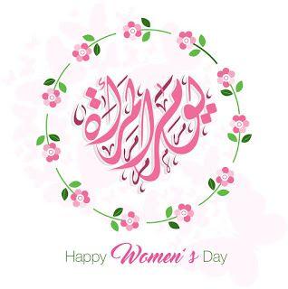صور تهاني عن اليوم العالمي للمرأة 2021 معلومات عن يوم 8 مارس Happy Woman Day Happy Women Ladies Day