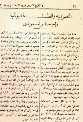 النصرانیة والفلسفة الیونانیة والجاحظ والمسعودی عبد المتعال الصعيدى Pdf Sheet Music