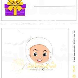 بطاقة معايدة او مباركة بالحجاب من طفلة محجبة ورقة العمل المزبد Cards Playing Cards