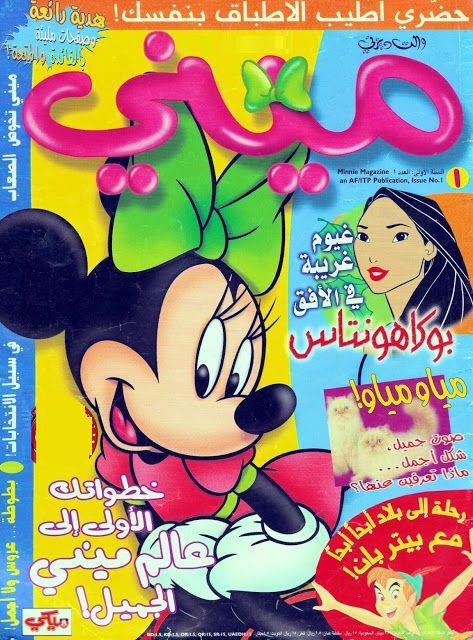 مجلة ميني Character Snoopy Fae