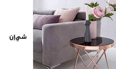 خصومات علي ارقي الازياء الان تصل 30 من كوبون خصم شي ان Home Decor Furniture Decor