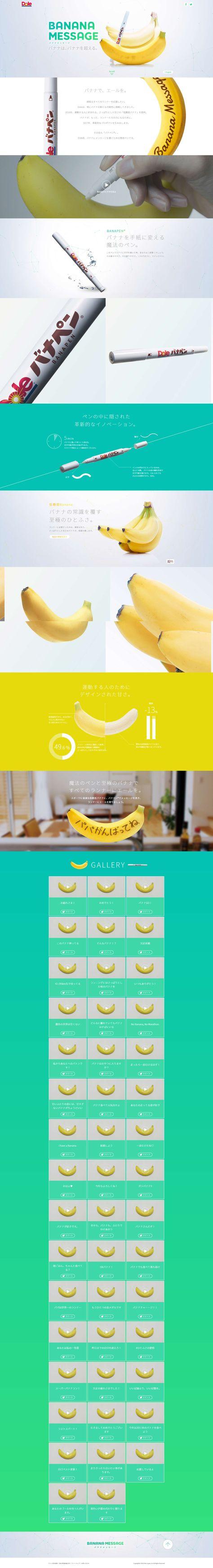 BANANA MESSAGE|WEBデザイナーさん必見!ランディングページのデザイン参考に(シンプル系)