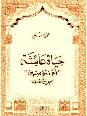 تحميل كتاب حياة عائشة أم المؤمنين رضي الله عنها كامل مجانا Ebooks Free Books Arabic Books Pdf Books Reading