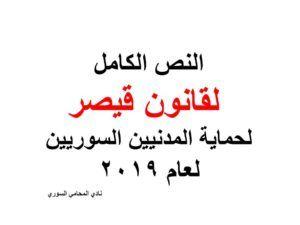 النص الكامل لقانون قيصر لحماية المدنيين السوريين لعام 2019 نادي المحامي السوري Arabic Calligraphy