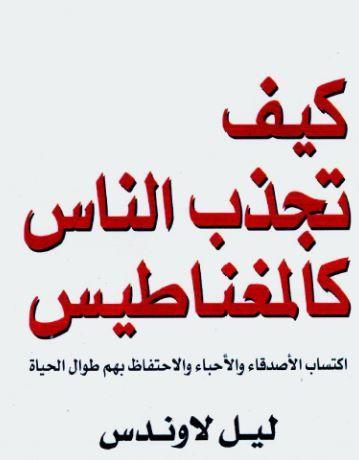كتاب كيف تجذب الناس كالمغناطيس استماع وتحميل Arabic Books Books