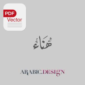 Hanaa Dewani Jali Arabic Design Hanaa Arabic Calligraphy Arabic Calligraphy Design Arabic Calligraphy Arabic Calligraphy Art