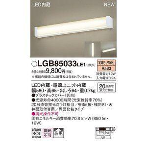 パナソニック Lgb85033le1 キッチンライト 天井直付型 壁直付型 Led