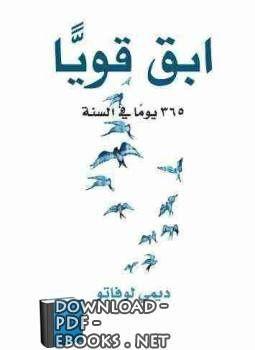 كتاب ابق قويا 365 يوما في السنة Pdf ديمي لوفاتو مكتبة عابث الإلكترونية Pdf Books Reading Fiction Books Worth Reading Pdf Books