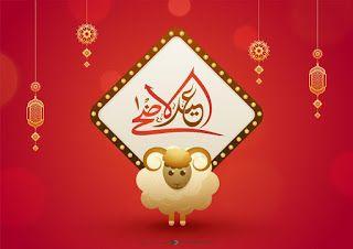 صور العيد الكبير 2020 تصفح بطاقات تهنئة العيد الأضحى المبارك Christmas Ornaments Eid Photos Novelty Christmas