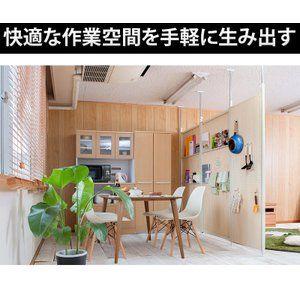 パーテーション 追加 連結用 幅90 パンチングボード 有孔ボード 天井