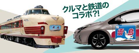 京都トヨペット × 京都鉄道博物館 コラボ企画 TRAIN PRIUS
