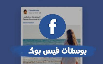 بوستات فيس بوك 2019 اجمل بوستات ومنشورات جديدة للفيس بوك Logos