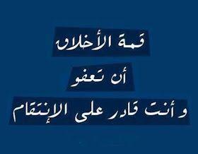 قمة الاخلاق ان تعفو وانت قادر على الانتقام Arabic Calligraphy Thoughts Calligraphy