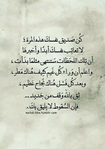 Pin By Ghada Elsayed On كلمات لها معني Words Quotes Islamic Quotes Quotes
