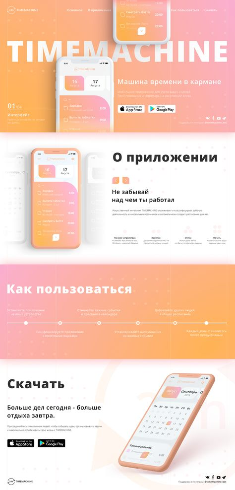 Landing page for Mobile app. TIMEMACHINE