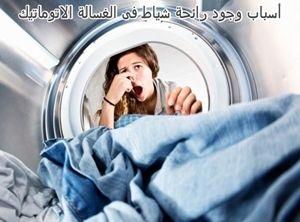 أسباب وجود رائحة شياط فى الغسالة الاتوماتيك Washing Machine Washing