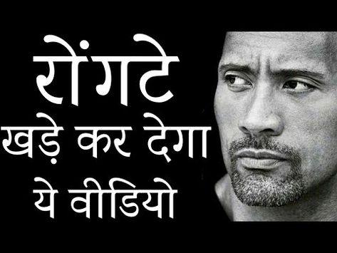 Best Motivational Video By Deepak Daiya Motivational Video In Hindi Youtube Motivational Videos Best Motivational Videos Motivational Video In Hindi