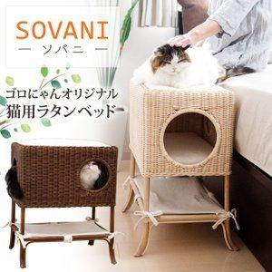 猫アイデア おしゃれまとめの人気アイデア Pinterest 靖子 山本 猫用品 猫 猫用ベッド