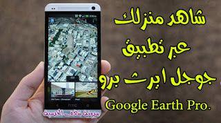 شغف الخدمية تحديد موقعك عبر الاقمار الصناعية بواسطة برنامج جوج Google Earth Earth Technology