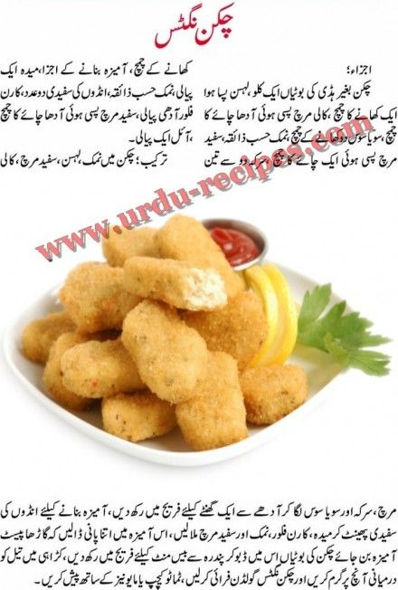 7 best food and drink images on pinterest desi food indian food chicken nuggets recipe in urdu forumfinder Images