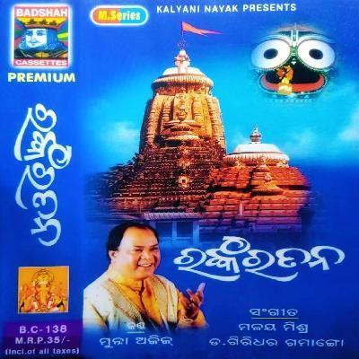 Ranka Ratana 2005 In 2020 Mp3 Song Songs Album Songs