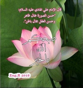 Pin By Eng R On صباح الخير Ali Quotes Imam Ali Quotes Imam Ali
