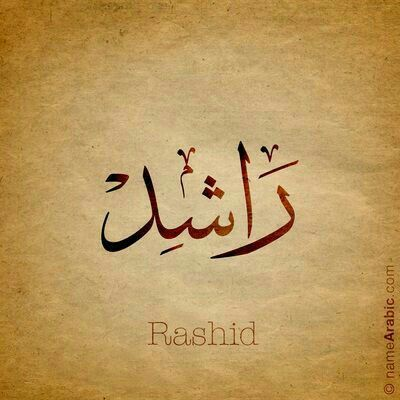 Pin By اميره On Names Calligraphy Words Calligraphy Calligraphy Name