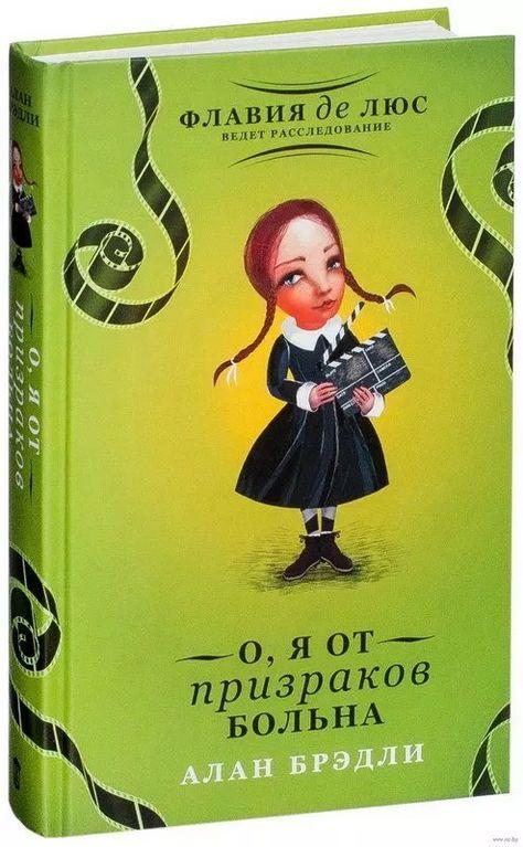 Идеи на тему «Книги» (7) | книги, книги для подростков