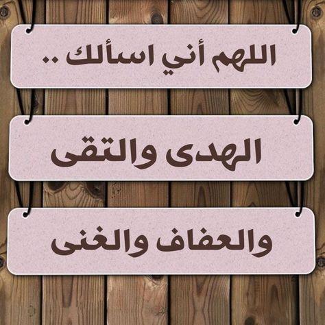 Pin By أدعية وأذكار On دعاء Novelty Sign Arabic Quotes Quotes
