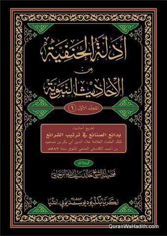 Adillatul Hanafiyah Min Al Ahadith Al Nabawiyyah أدلة الحنفية من الأحاديث النبوية Khalid Free Books Download Ahadith
