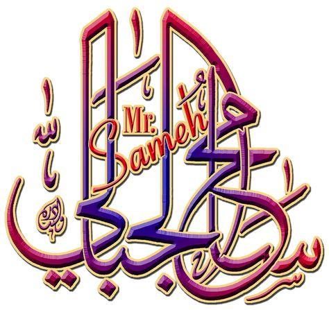 خط عربي ثلث وليد دره سامح الجبالي تركيبة خطية Islamic Art Calligraphy Handwriting Photoshop Design 3d Neon Signs Neon Signs