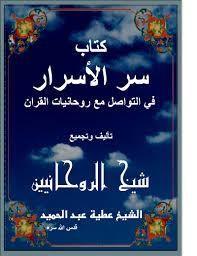 تحميل كتاب سر الأسرار في التواصل مع روحانيات القرآن Pdf Free Ebooks Download Books Free Books Download Ebooks Free Books