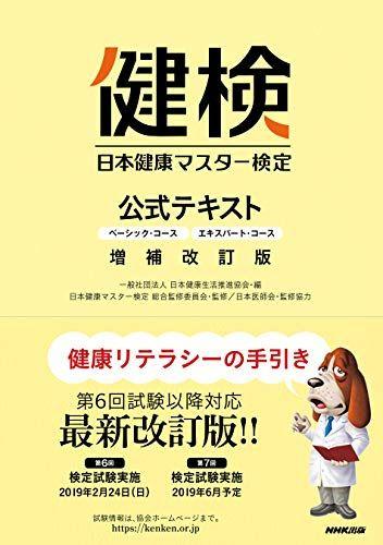 ダウンロード Pdf 日本健康マスター検定 公式テキスト 増補改訂版 オンライ ン オンラインで読む オンライ ン Books Memes Recomended
