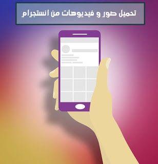تطبيقات تنزيل فيديو من انستقرام مجانا بسهولة Instagram