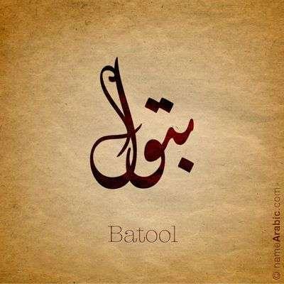 Pin By Wala Banidomi On Slimart Calligraphy Name Arabic Calligraphy Tattoo Persian Calligraphy Tattoo