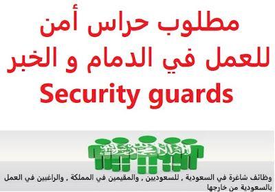 وظائف شاغرة في السعودية وظائف السعودية مطلوب حراس أمن للعمل في الدمام و ال Security Guard Pharmacist Sales Representative