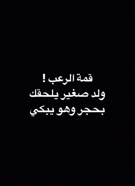 Pin By Shoq S On Funny Arabic Quotes Talking Quotes Funny Quotes Snapchat Quotes