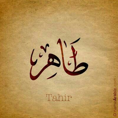 Pin By Tahir Manzoor On Name Calligraphy Words Arabic Calligraphy Calligraphy Name