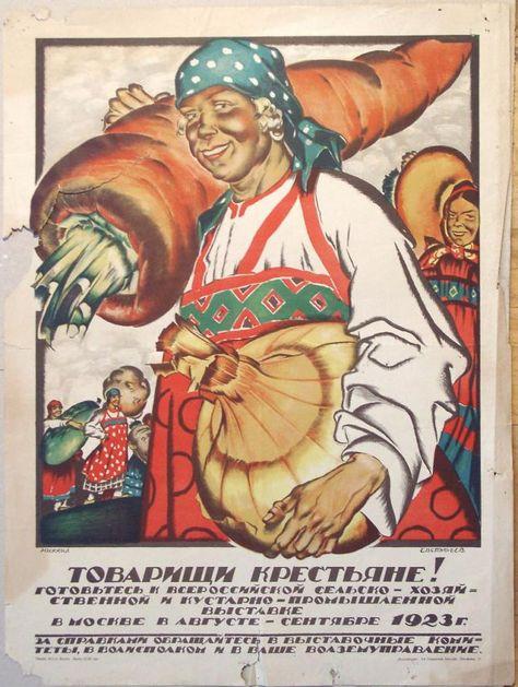 Евстафьев М. Плакат. Товарищи крестьяне! Готовьтесь к всероссийской сельско - хозяйственной и кустарно - промышленной выставке в Москве в августе - сентябре 1923 г. 1923 г.