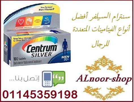 سنترام السيلفر أفضل أنواع الفيتامينات المتعددة للرجال Silver Man Tablet Centrum