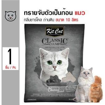 ส งซ อว นน Kit Cat ทรายแมว ทรายเบนโทไนต กล นชาร โคล จ บเป นก อนด ฝ นน อย สำหร บแมวท กสายพ นธ ขนาด 10 ล ตร ลดพ เศษเด ยวน Kit Cat ทรายแม แมว ทราย เบน