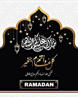 أفضل صور خلفيات بطاقات تهنئة رمضانية 2019 اجمل صور تهنئة رمضان 2019 Ramdan بطاقات تهنئة بمناسبة شهر رمضان Ramadan Crafts Ramadan Decorations Islamic Events