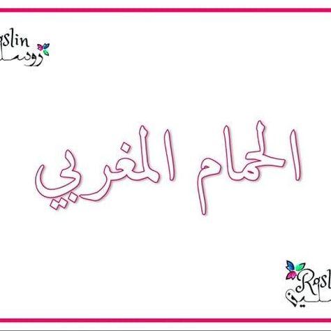 ليـۓ سقساوني علئ الحمام المغربي راني جبتلكم طريقة كيفاش ديروه تحتاجي صابون بلدي حنة ليـۓ سقساوني علئ الحمام المغربي راني جبتلكم طريقة ك Arabic Calligraphy