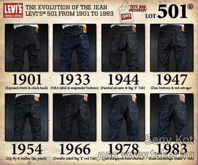 Левис джинсы история работа онлайн вилюйск