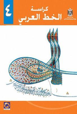 كراسة الخط العربي الصف الرابع مجموعة مؤلفين قراءة أونلاين وتحميل Pdf Cavaliers Logo Arabic Art Sport Team Logos