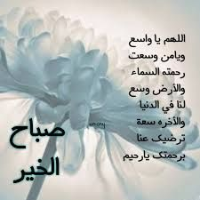 ادعية الصباح بالصور صور صباح الخير مكتوب عليها ادعية دينية للأحباب والاصدقاء Good Morning Arabic Good Morning Image