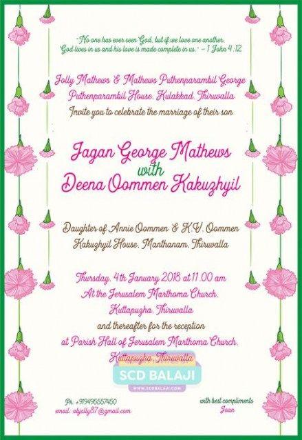 Trendy Wedding Card Invitation Kerala Ideas Christian Wedding Invitations Christian Wedding Invitation Wording Christian Wedding Cards