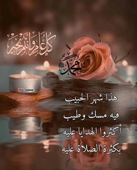 Pin By نفحات من روائع المعرفة والفنون On سيدنا محمد صلى الله عليه وسلم Prayer For The Day Short Quotes Love Poster